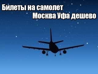 Сколько стоит билет от москвы до уфы на самолете купить авиабилеты новосибирск москва дешево