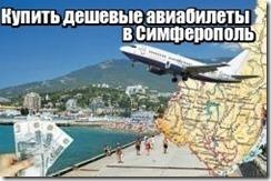 Купить дешевые авиабилеты в Симферополь