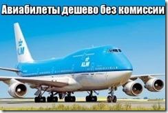 Авиабилеты дешево без комиссии