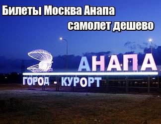 Цены на авиабилеты москва симферополь добролет