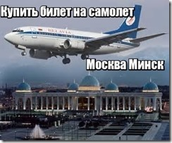 Купить билет на самолет Москва Минск