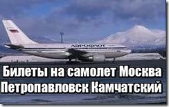 Билеты на самолет Москва Петропавловск Камчатский