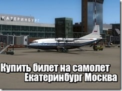 Купить билет на самолет Екатеринбург Москва