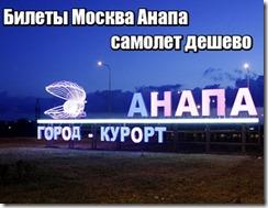 Билеты Москва Анапа самолет дешево