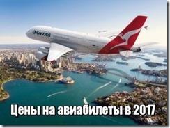 Цены на авиабилеты в 2017