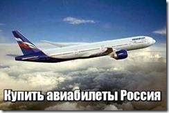 Купить авиабилеты Россия