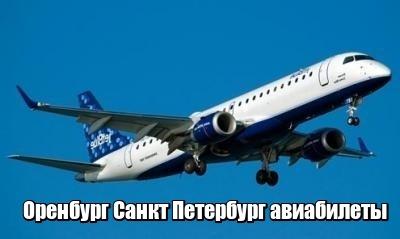 Билеты на самолет оренбург - петербург билет на самолет екатеринбург-париж