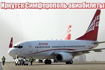 Купить авиабилеты в барнаул из москвы