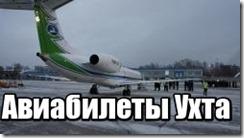 Авиабилеты Ухта