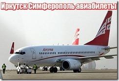 Иркутск Симферополь авиабилеты