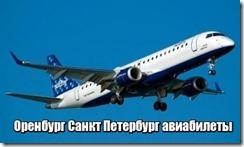 Оренбург Санкт Петербург авиабилеты