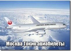 Москва Токио авиабилеты