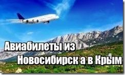 Авиабилеты из Новосибирска в Крым