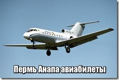 Пермь Анапа авиабилеты