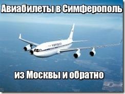 Авиабилеты в Симферополь из Москвы и обратно