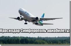 Краснодар Симферополь авиабилеты