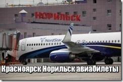 Авиабилеты из Красноярска в Норильск