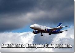 Авиабилеты Кемерово Симферополь