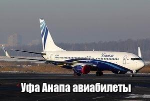 Билеты уфа-анапа самолет купить авиабилет симферополь краснодар дешево