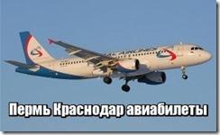 Пермь Краснодар авиабилеты