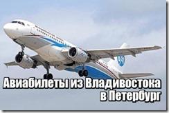 Авиабилеты из Владивостока в Петербург