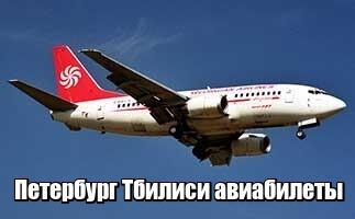 самолет москва хельсинки расписание цены на билеты