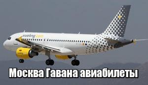 Купить авиабилет без комиссии москве самолетни билети варна анкара