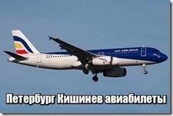 Петербург Кишинев авиабилеты