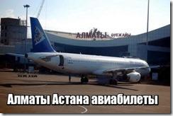 Авиабилеты Алматы Астана