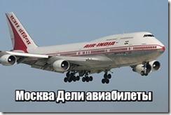 Москва Дели авиабилеты