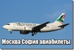 Москва София авиабилеты
