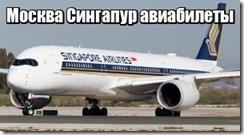 Москва Сингапур авиабилеты