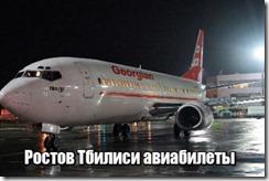 Ростов Тбилиси авиабилеты