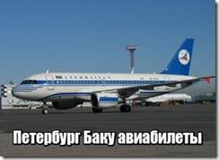 Петербург Баку авиабилеты