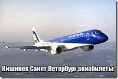 Кишинев Санкт Петербург авиабилеты