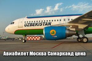 Авиабилеты ереван москва домодедово в одну