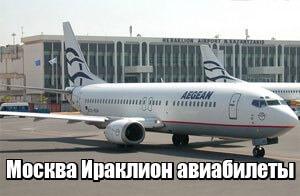 Цены на авиабилеты в паттайю из