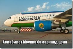 Авиабилет Москва Самарканд цена