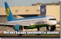 Москва Бухара авиабилеты дешево