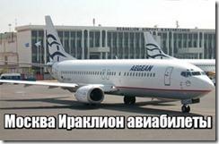 Москва Ираклион авиабилеты
