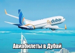 Симферополь-ульяновск авиабилеты цена прямые рейсы дешево
