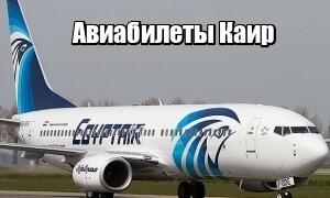 Билет на самолет симферополь каир билет на самолет в прагу дешево