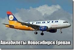 Авиабилеты Новосибирск Ереван