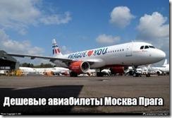 Дешевые авиабилеты Москва Прага