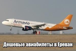 Авиабилет цены на сегодня в иркутск