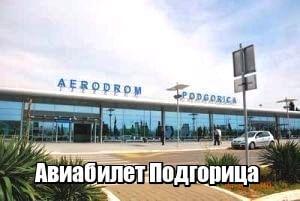 Будут ли скидки на авиабилеты в сентябре