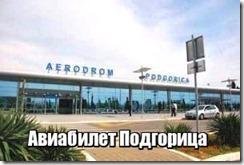 Авиабилет Подгорица