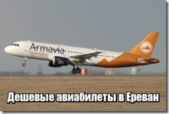 Дешевые авиабилеты в Ереван