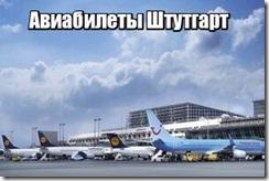 Авиабилеты Штутгарт