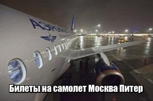 Самолет питер москва цена билета дешевые билеты новосибирск москва на самолет